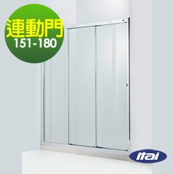 一太淋浴門-一字三門連動落地型(寬151~180cm x 高190cm範圍以內)