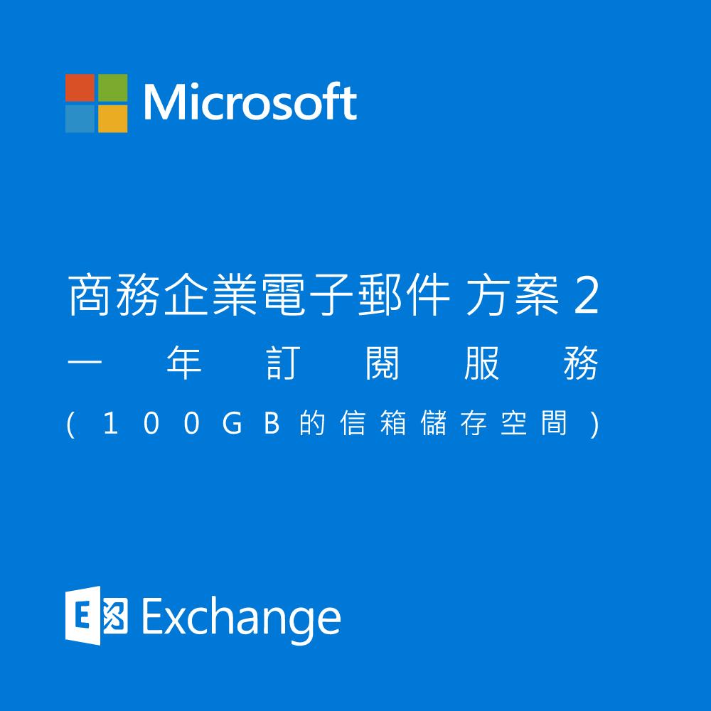 Exchange online 商務郵件 方案2- 一年訂閱服務