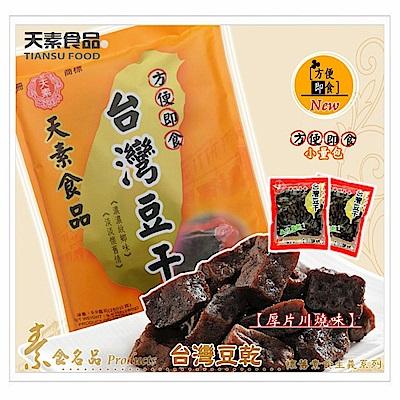 天素食品 純素厚片川燒台灣豆乾(280g)