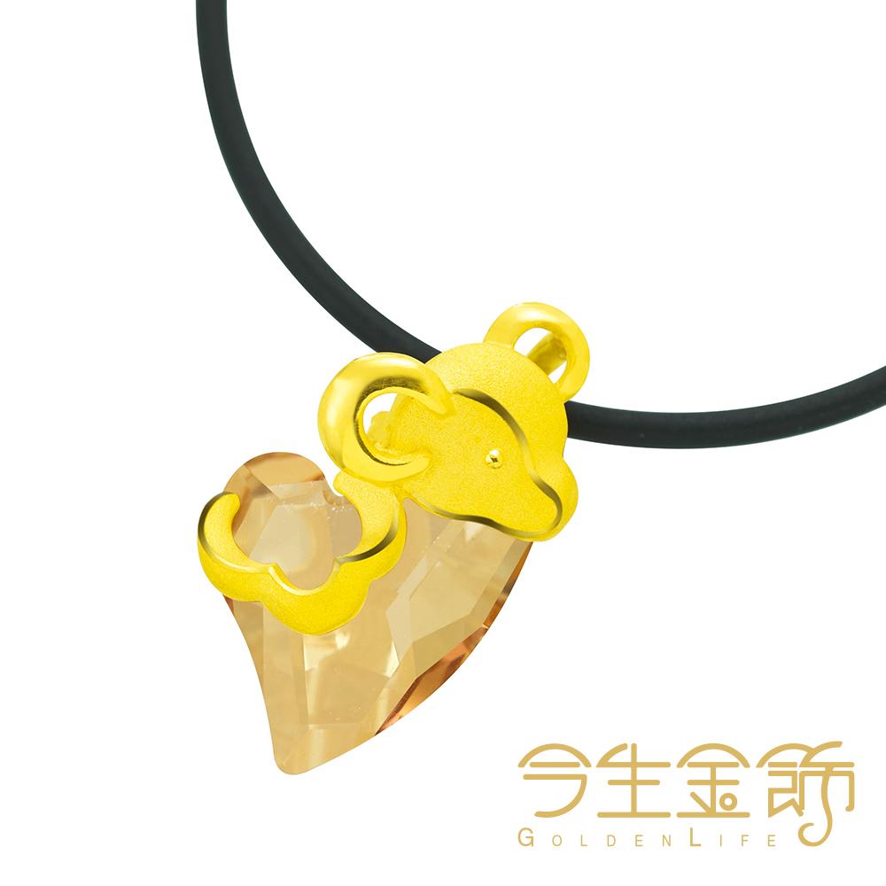 今生金飾 樂情羊墬 時尚黃金墬飾