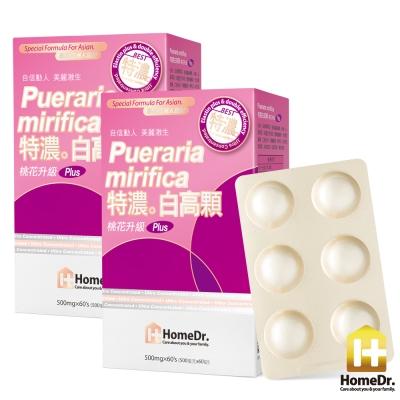 (即期品)Home Dr.特濃白高顆桃花升級plus2入(60錠/盒)
