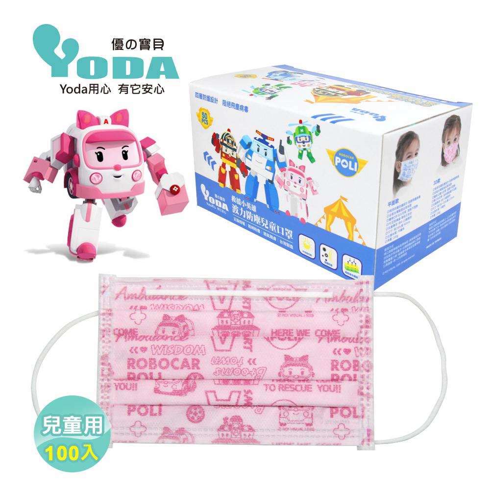 YoDa 波力平面防塵兒童口罩(100入) - AMBER