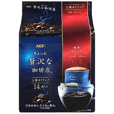 AGF Maxim華麗濾式咖啡-摩卡(8gx14入)