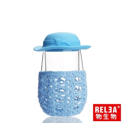 香港RELEA物生物 太陽帽造型雙層玻璃隔熱杯260ml(藍色)