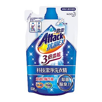 一匙靈 抗菌EX 3倍濃縮科技潔淨洗衣精補充包 500g