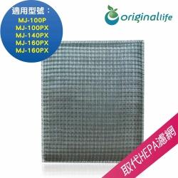 Originallife 超淨化空氣除濕機濾網 適用三菱:MJ-100P、MJ-100PX