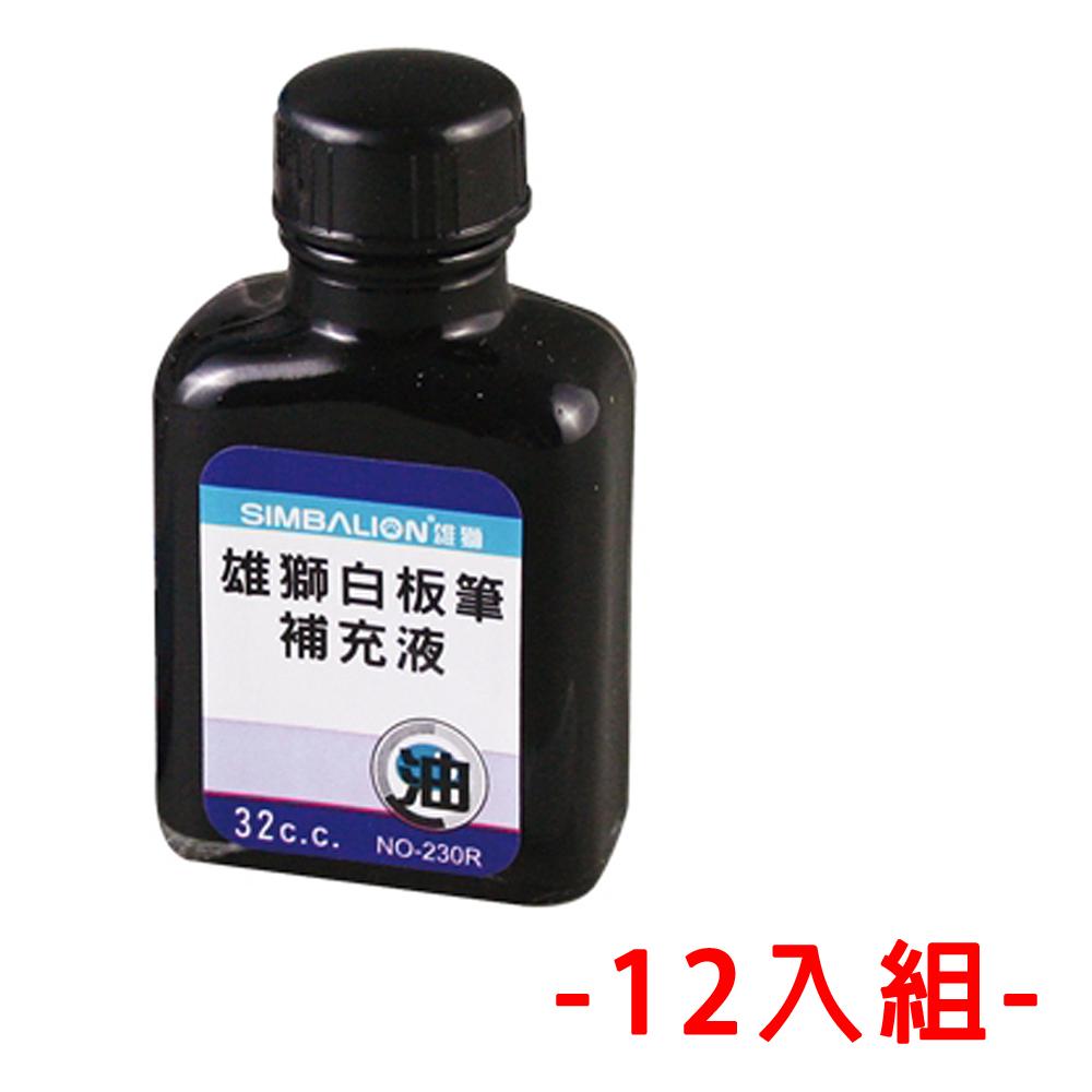 雄獅 32cc 白板筆補充墨水 12瓶-黑色