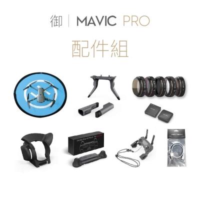 亞果元素 PGYTECH 御Mavic Pro 配件組(七件組合)