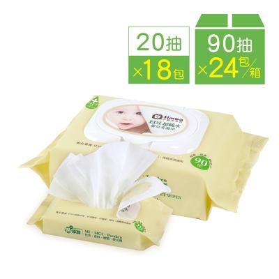 小獅王辛巴 EDI超純水嬰兒柔濕巾(90抽)一箱+(20抽)X6串