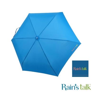 Rains talk 經典抗UV三折手開傘 多色可選