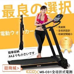 全收折式電動跑步機