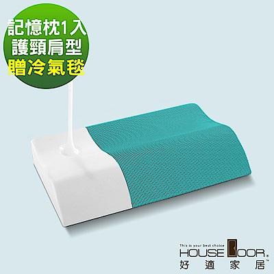 House Door 吸濕排濕布 親水性涼感釋壓記憶枕-護頸肩型-贈冷氣毯(1入)