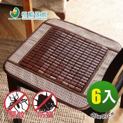 格藍傢飾 驅蚊防蹣麻將竹餐椅墊43*43-6入