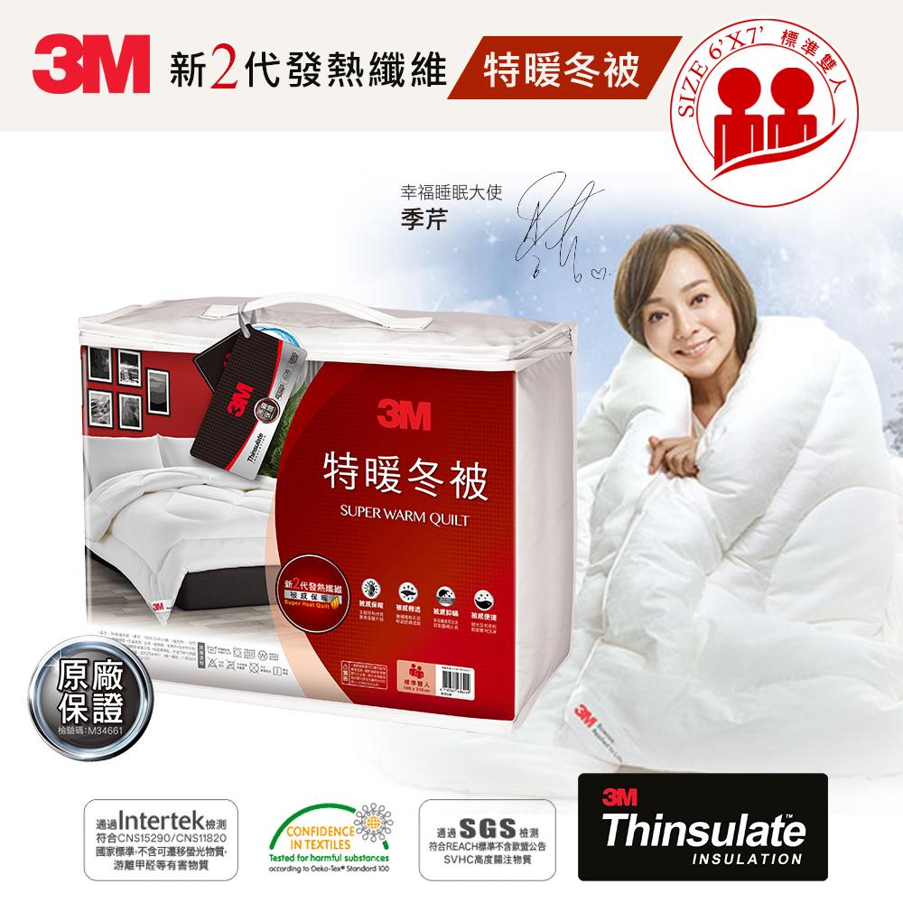 3M 新2代科技纖維可水洗特暖冬被NZ500(標準雙人6x7) 被子 暖被 冬被 棉被 可水洗 防蟎