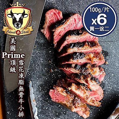 (上校食品)買一送二 美國Prime頂級雪花凍脂無骨牛小排*6片組(共18片-約100g)