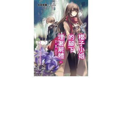 櫻子小姐的腳下埋著屍體4:初冬、蝴蝶、消失的少女