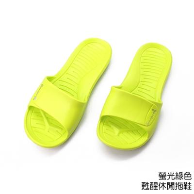 維諾妮卡 甦醒休閒拖鞋 螢光綠色