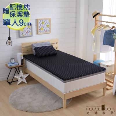 House Door 紳士樂章全能組 大鐘印染表布 9cm竹炭波浪記憶床墊-單人3尺