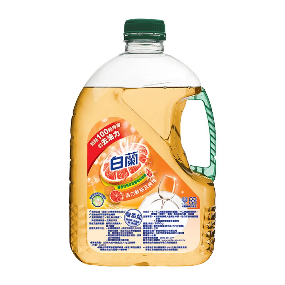 白蘭 全新動力配方洗碗精-鮮柚(2.8kg)