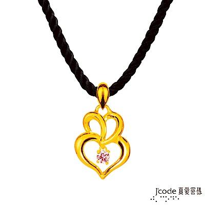 J'code真愛密碼 雙心永伴黃金墜子 送項鍊