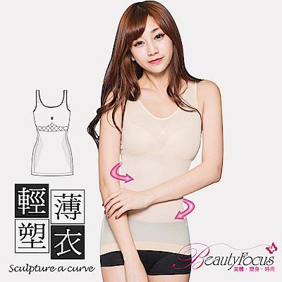 塑衣 彈力舒適內搭塑身衣(背心款/膚)BeautyFocus