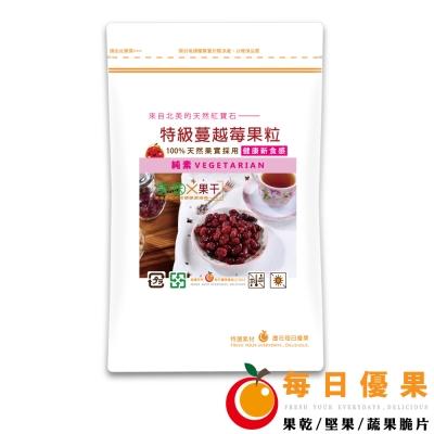 每日優果 特級蔓越莓果粒隨手包(135g)