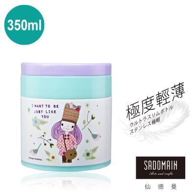 仙德曼 SADOMAIN 法國少女輕量食物罐350ml-藍色
