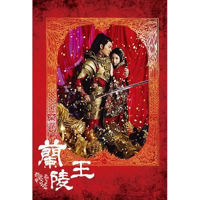 蘭陵王 DVD (全12碟)