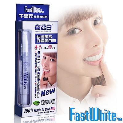 FastWhite齒速白 隨身牙齒美白筆 2ml
