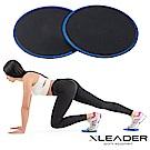 Leader X 健身瑜珈滑步圓盤 滑行墊 訓練滑盤 2入組 藍色