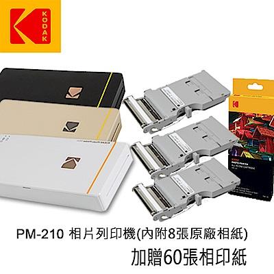 KODAK PM-210 柯達 隨身相片列印 口袋型照片相印機+相片紙*60張 公司貨