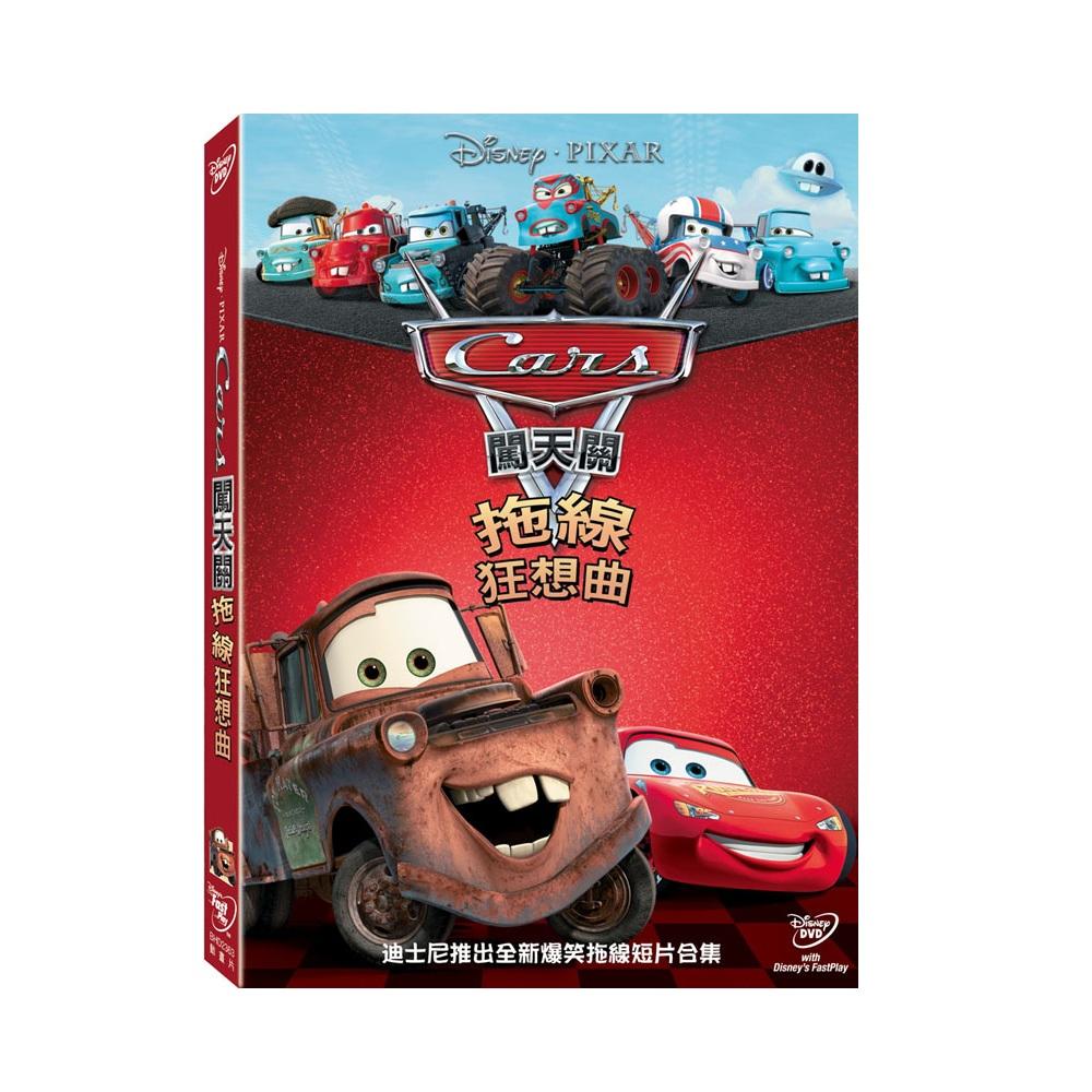 Cars闖天關 拖線狂想曲DVD Cars Toons collection Master