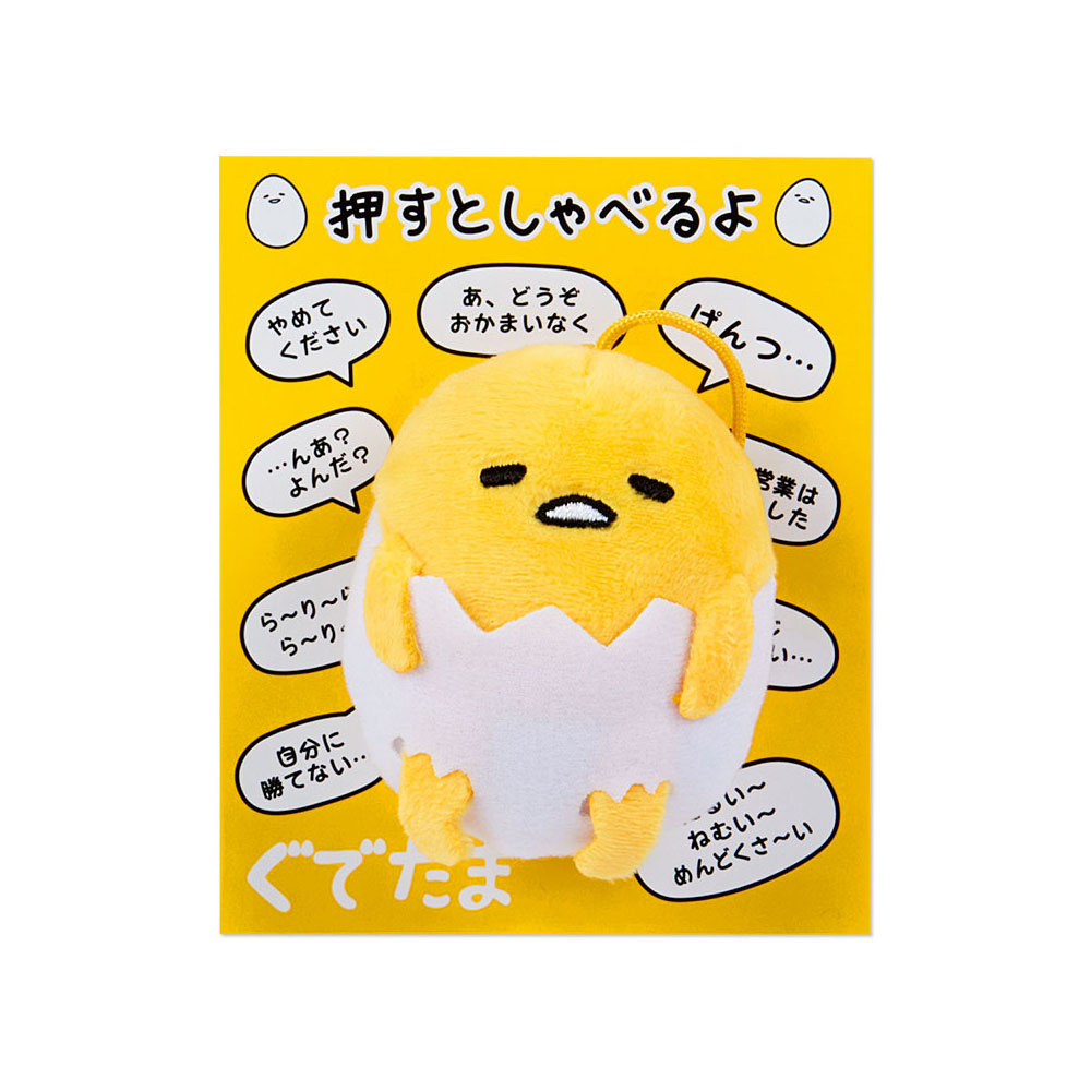 Sanrio 蛋黃哥經典語錄有聲絨毛玩偶吊飾(蛋殼褲)