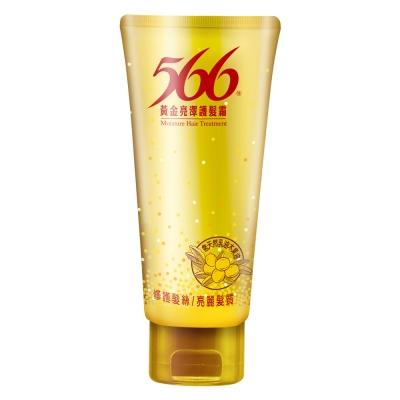 566黃金亮澤護髮霜 85g