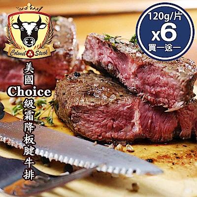 (上校食品)買一送一 美國Choice級霜降板腱牛排*6片組 (共12片-約120g/片)