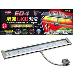 《水族先生》增艷LED超省電節能造型背夾燈(32cm)