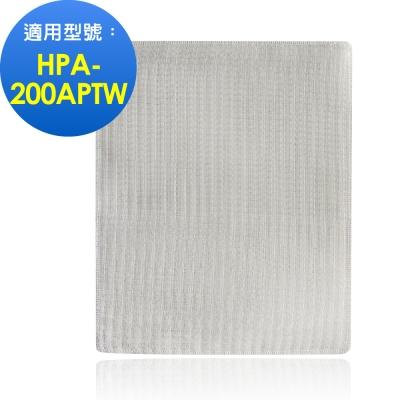 空氣清淨機濾網-長效可水洗(適用Honeywell 型號: HPA-200APTW)