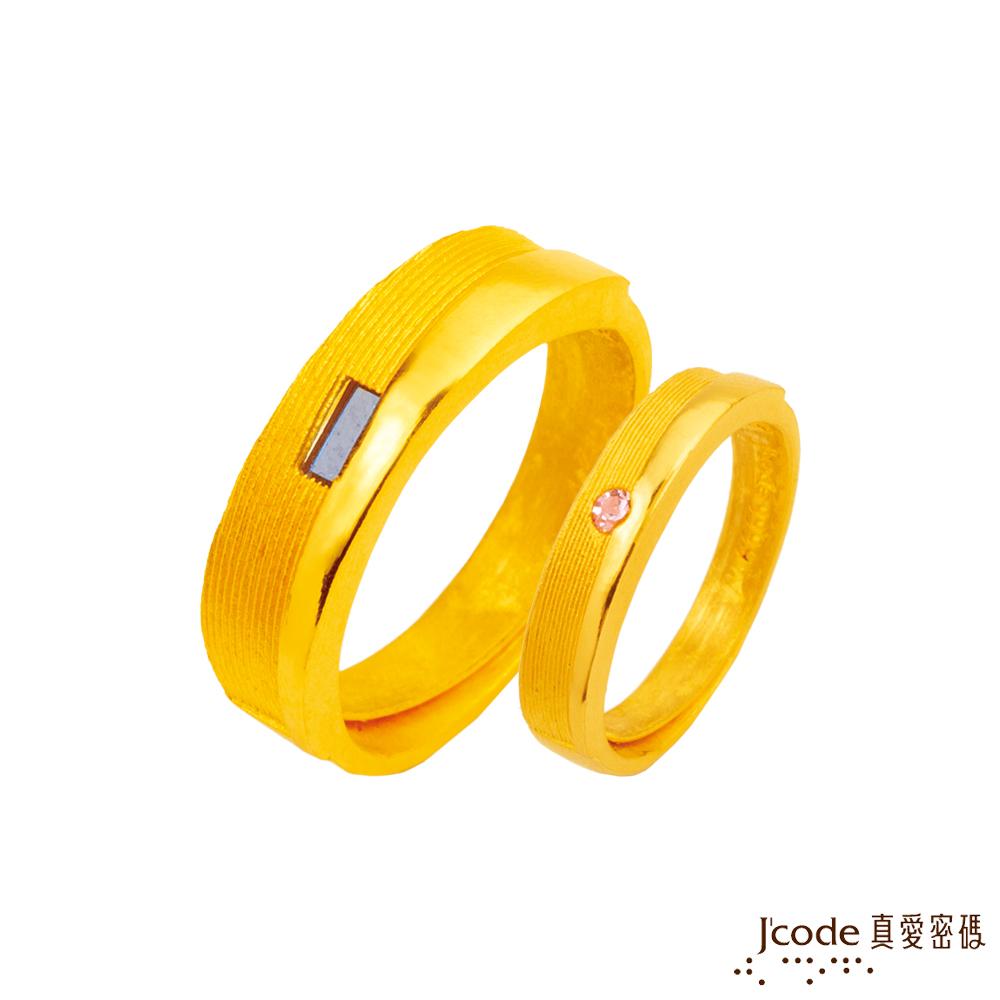 J'code真愛密碼 預定真愛黃金成對戒指