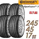 【德國馬牌】CSC5- 245/45/17吋輪胎 四入(適用Benz等車型)