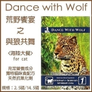澳洲DanceWithWolf 荒野饗宴之與狼共舞 海陸大餐 貓糧2.5磅