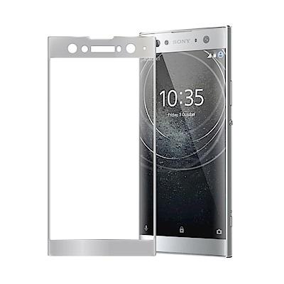 Xmart SONY Xperia XA2 Ultra 滿版3D高規格鋼化玻璃貼-銀