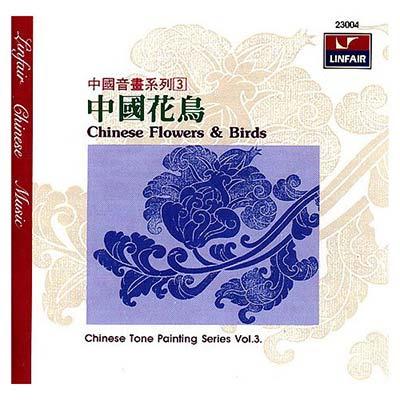 中國音畫系列-三-中國花鳥-1CD
