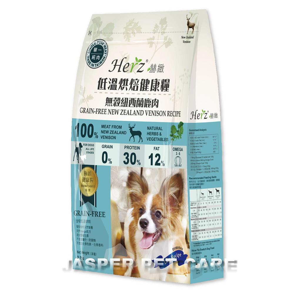 Herz赫緻 低溫烘焙健康狗糧 無穀紐西蘭鹿肉 2磅(908克) X1包