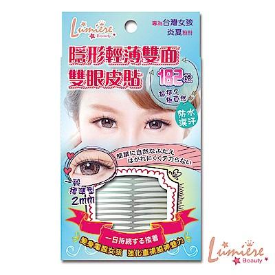 Lumiere隱形輕薄雙面雙眼皮貼(標準版)