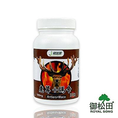 健唯富-鹿茸+瑪卡(30粒/瓶)-1瓶