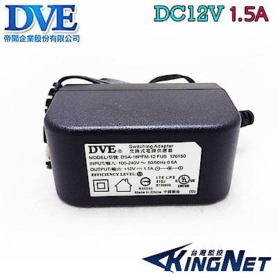 KINGNET 帝聞 DVE 電源變壓器DC12V 1.5A 安培 監控設備 DC電源