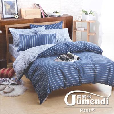 喬曼帝Jumendi-湛藍午後 台灣製雙人四件式特級純棉床包被套組