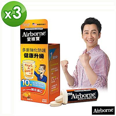 Schiff Airborne發泡錠香橙口味(10錠/盒)3盒組