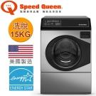(美國原裝)Speed Queen 15KG不鏽鋼智慧型滾筒洗衣機 AFNE9BSP