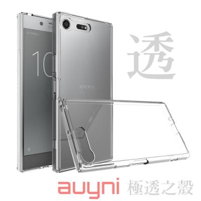 auyni極透殼 Sony XZ Premium透明殼 精緻抗刮完美祼機殼(祼機...